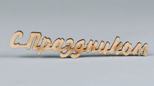 Handmade chipboard-lettering made of plywood - MADEheart.com