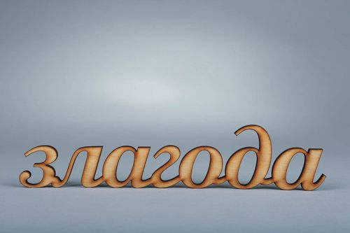 Chipboard-lettering Злагода - MADEheart.com