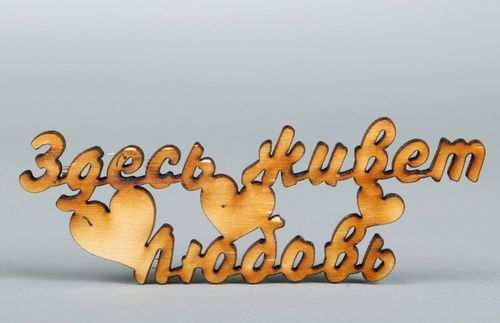 Chipboard lettering made from birch plywood Love lives here - MADEheart.com