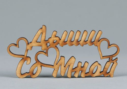 Chipboard-lettering Дыши со мной - MADEheart.com