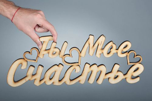 Plywood chipboard lettering You are my happiness - MADEheart.com