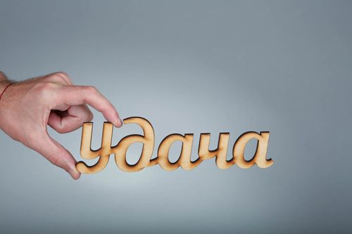 Chipboard-lettering made of plywood Удача - MADEheart.com