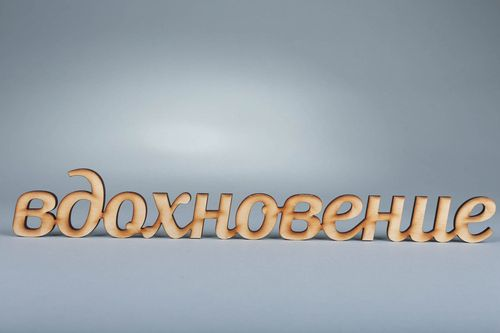 Chipboard-lettering made of plywood Вдохновение - MADEheart.com
