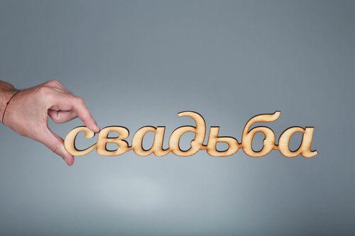 Chipboard-lettering made of plywood Свадьба - MADEheart.com