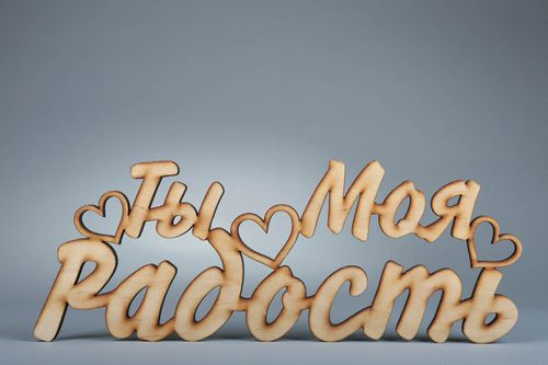 Chipboard-lettering made of plywood Ты моя радость - MADEheart.com