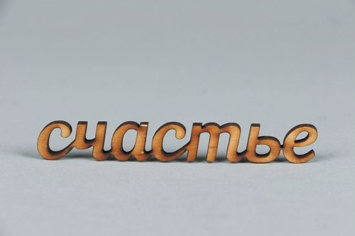Chipboard-lettering made of plywood Счастье - MADEheart.com